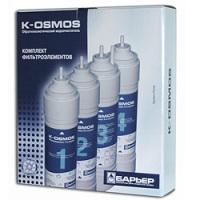 Комплект сменных фильтроэлементов K-OSMOS